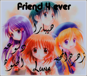 الصديقات